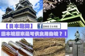 【日本趣聞】熊本城原來是可供食用的城?!
